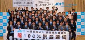 安城市 安城青年会議所 安城jc